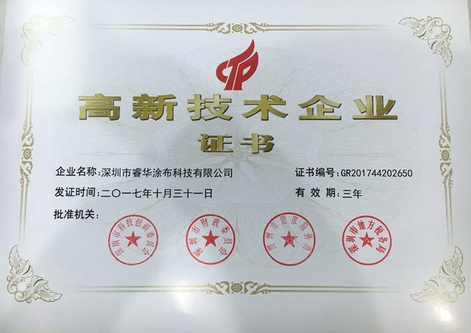 喜讯!睿华科技荣获国家高新技术企业证书