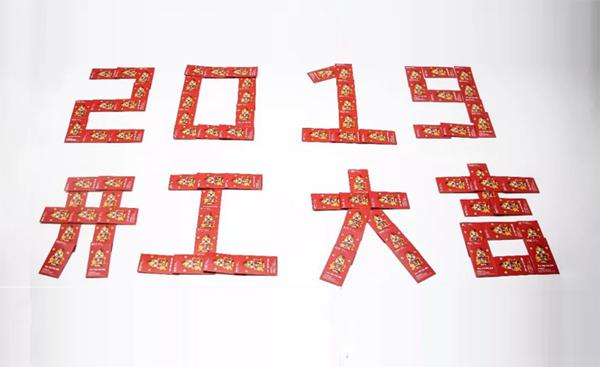 新年新启航 睿华科技2019年开工大吉